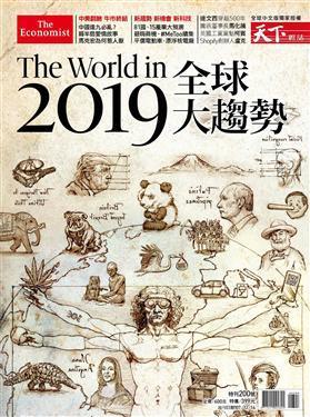 天下雜誌特刊:2019全球大趨勢+2018換日線冬季號(二冊合售)