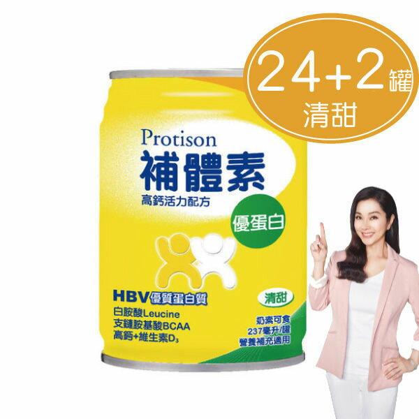 專品藥局 補體素 優蛋白 (清甜) 237ml*24罐+送2罐【2007430】