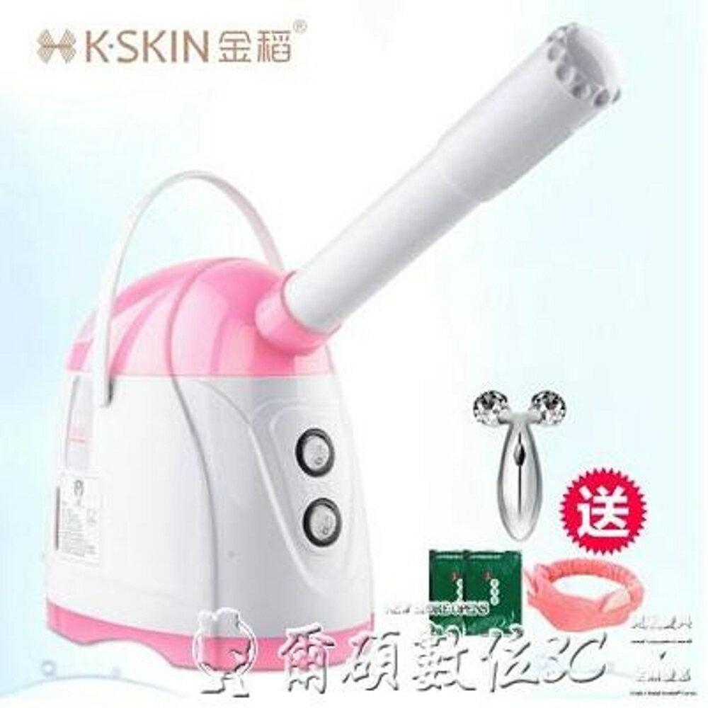 蒸臉器金稻蒸臉器冷熱雙噴納米噴霧美容補水儀器熱噴蒸臉機家用 清涼一夏特價
