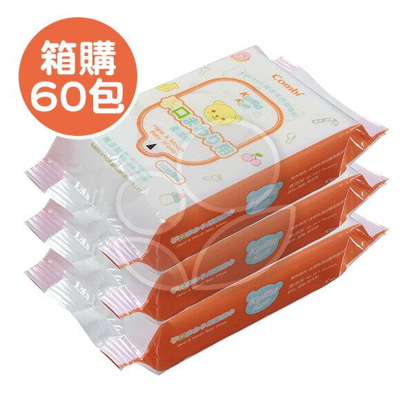 Combi康貝KumaKun手口嬰兒柔濕巾20抽-60包入【箱購】【悅兒園婦幼生活館】