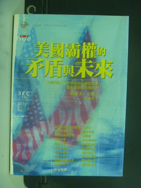 【書寶二手書T4/政治_OFD】美國霸權的矛盾與未來_蔡東杰, JosephS.Nye