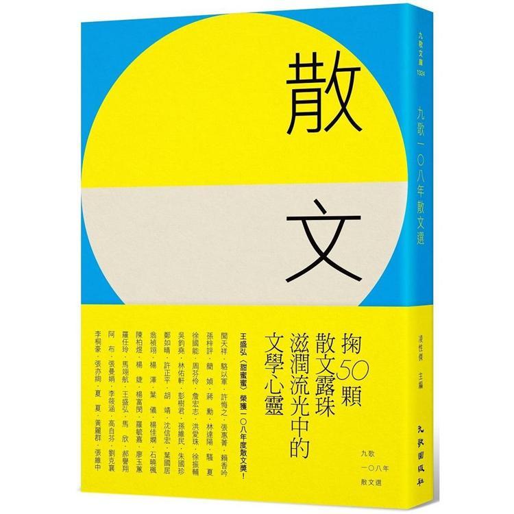 九歌108年散文選 | 拾書所