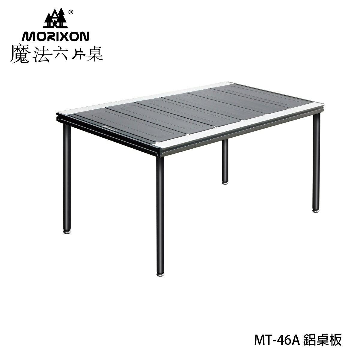 台灣專利【Morixon】魔法六片桌-鋁合金桌板 MT-46A 摺疊桌 折疊桌 系統桌 組合桌 拼接桌 露營桌 戶外桌