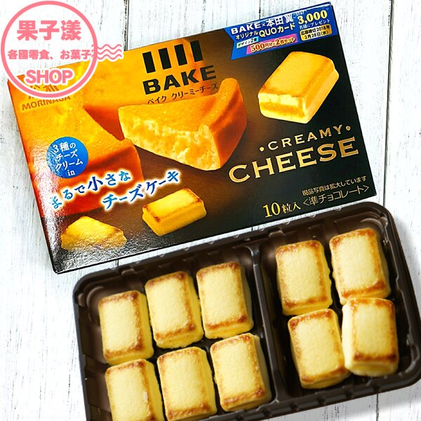 日本森永 BAKE creamy起司巧克力 濃郁起司滋味 [JP295]