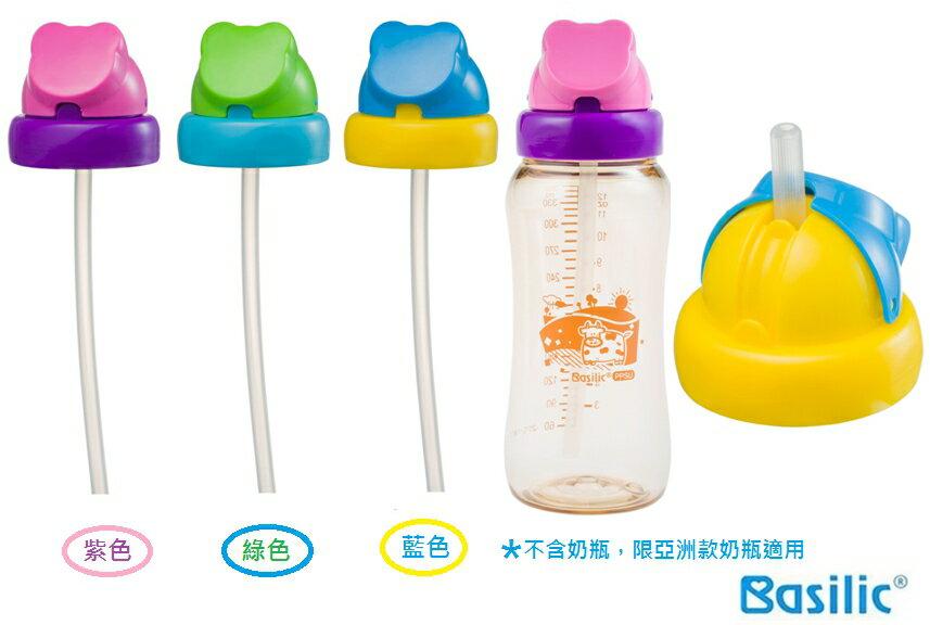 Basilic 貝喜力克 奶瓶轉接滑蓋+吸管(寬口徑) (紫/綠/藍)