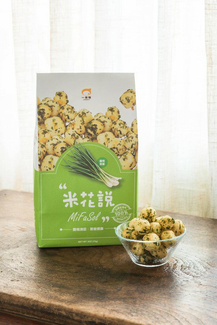 【一米特】米花說-醬燒香蔥口味【產銷履歷米點心】【下午茶必備】