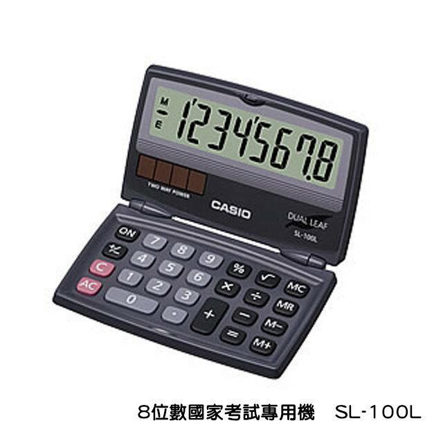 平價包包專賣店 【CASIO】 卡西歐 SL-100L 國家考試專用機 8位數 摺疊方便攜帶設計