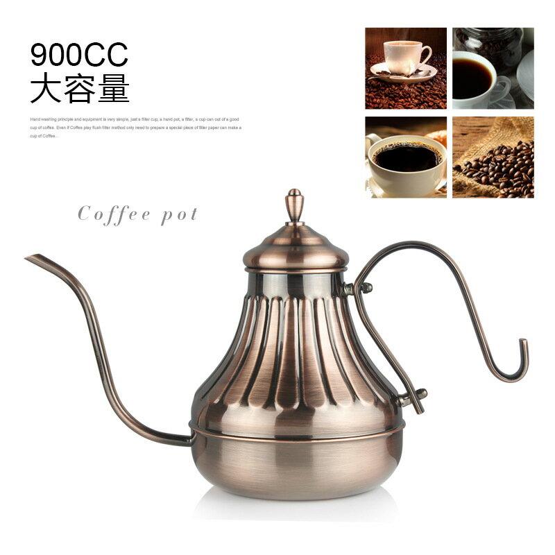 古銅色宮廷咖啡手沖咖啡細嘴壺900cc (現貨+預購)