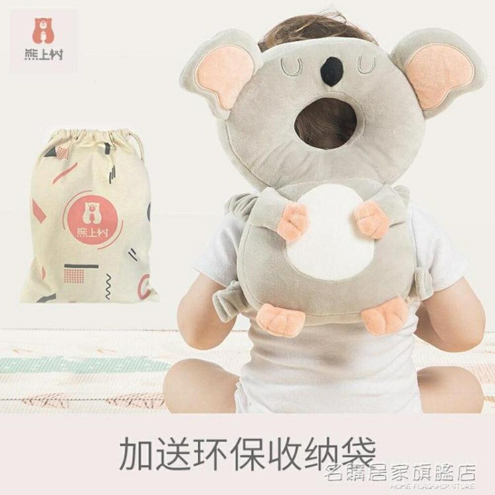 熊上樹嬰兒學步防摔枕寶寶頭部保護墊防撞帽幼兒童四季安全護頭帽 『名購居家』 新春鉅惠
