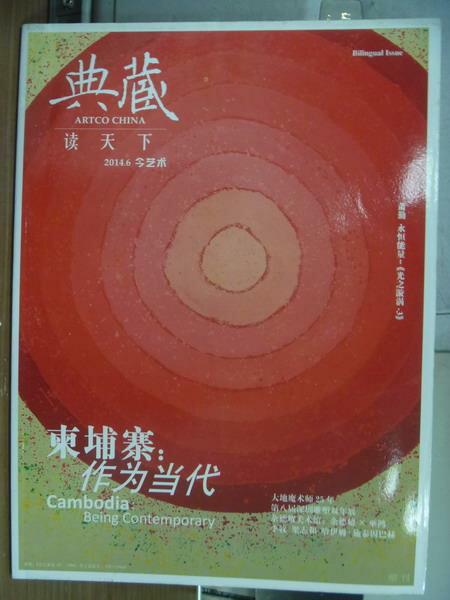 【書寶二手書T9/雜誌期刊_PCN】典藏讀天下_2014/6_柬埔寨作為當代等