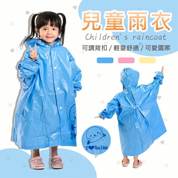 兒童雨衣台灣製防風防水雨衣輕量舒適雨季用品雨具梅雨季童裝3色