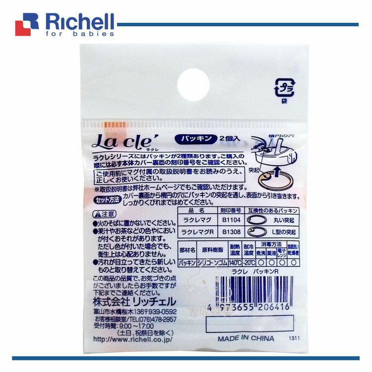【大成婦嬰】Richell 利其爾 二代LC水杯配件-墊圈 (20641-6) 1
