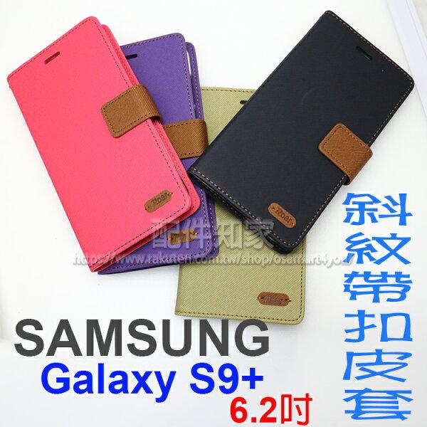 【斜紋皮套】SAMSUNG三星GalaxyS9+Plus6.2吋手機保護套書本翻頁式側掀斜立支架保護殼Roar-ZY