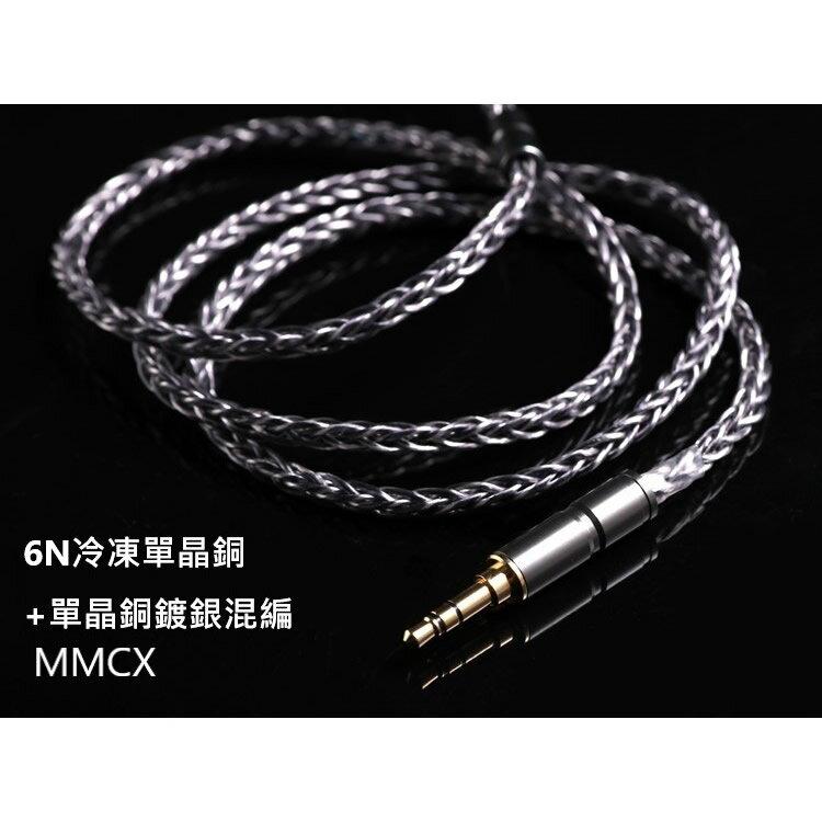志達電子 6NCS BGVP 8 芯 6N冷凍單晶銅銀混編 MMCX 耳機升級線  2.5MM平衡 3.5MM立體