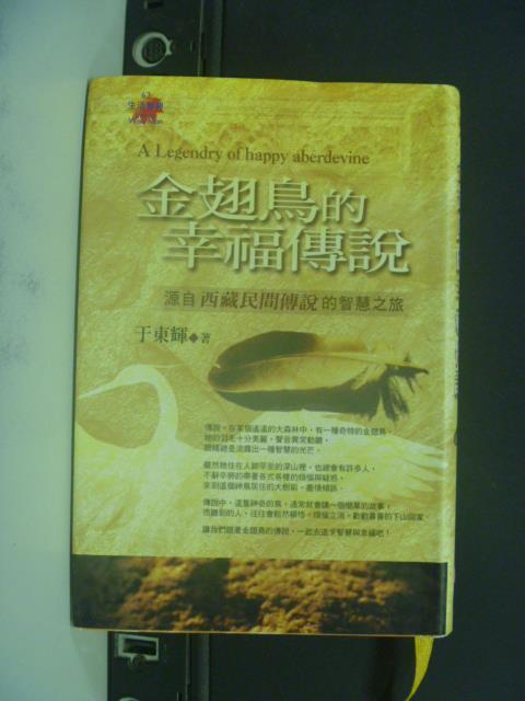 【書寶二手書T2/勵志_OJE】金翅鳥的幸福傳說_于東輝
