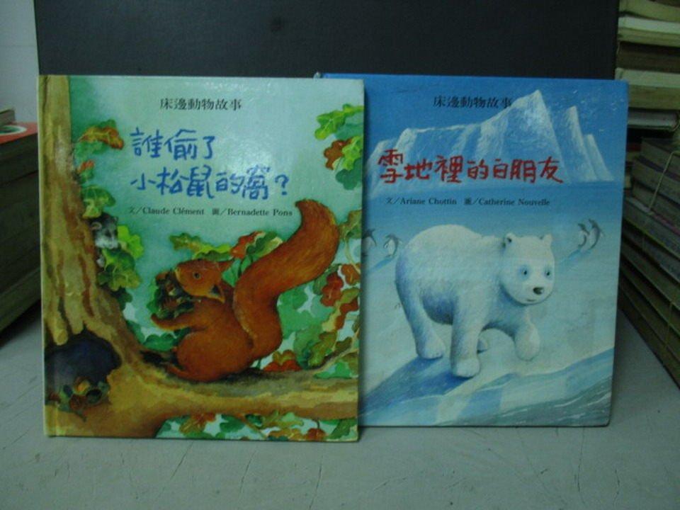 【書寶二手書T4/少年童書_LQO】誰偷了小松鼠的窩?_雪地裡的白朋友_共2本合售