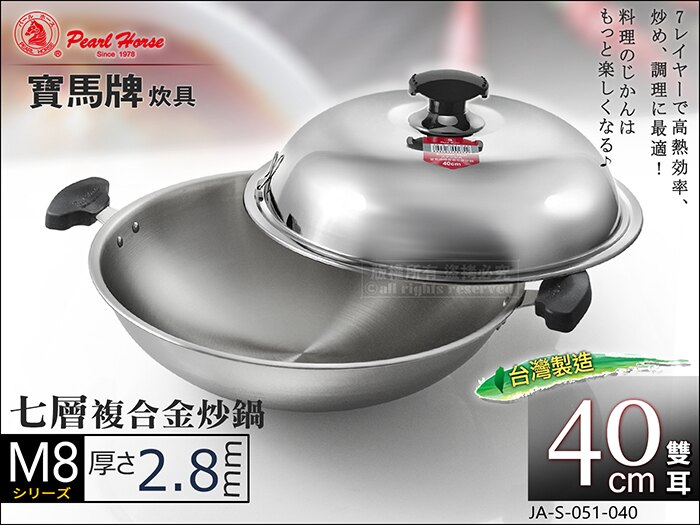快樂屋?寶馬牌 M8 七層複合金炒鍋 40cm 雙耳 JA-S-051-040 厚2.8mm 不鏽鋼炒菜鍋 另售牛頭牌 膳魔師