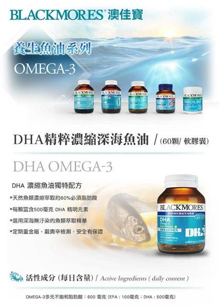 【澳佳寶】DHA精粹濃縮深海魚油(60顆) 1