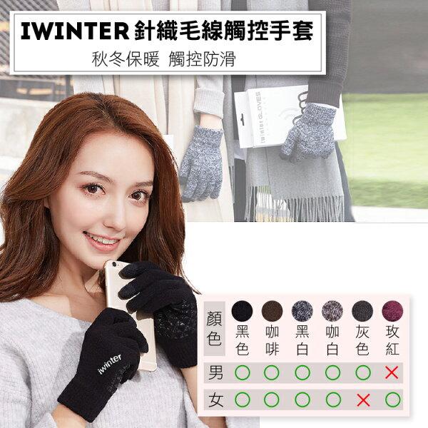 攝彩:攝彩@iwinter針織毛線觸控手套女款三指觸屏內裡絨毛保暖手套手機平板皆可矽膠防滑智慧型手機呵護雙手