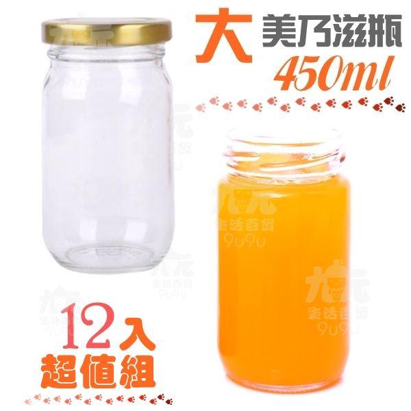 【九元生活百貨】大美乃滋瓶12入果醬瓶密封罐醬菜罐玻璃瓶玻璃罐