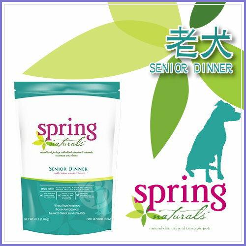Spring曙光〔老犬,犬糧,4磅〕 - 限時優惠好康折扣
