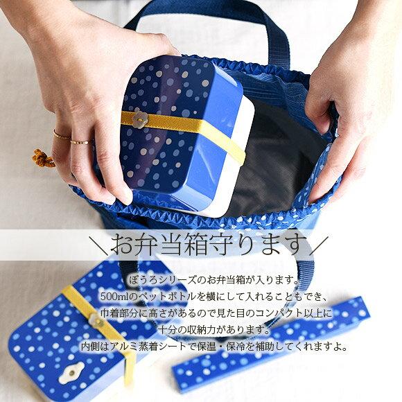 日本製Bouro 和風 便當袋 保冷保溫  /  sab-1685  /  日本必買 日本樂天直送 /  件件含運 3