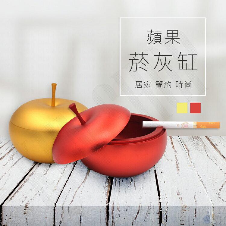 帶蓋蘋果菸灰缸 煙灰缸 鋁合金煙灰缸 造型收納盒 創意居家裝飾 時尚工藝禮品 【AL031】