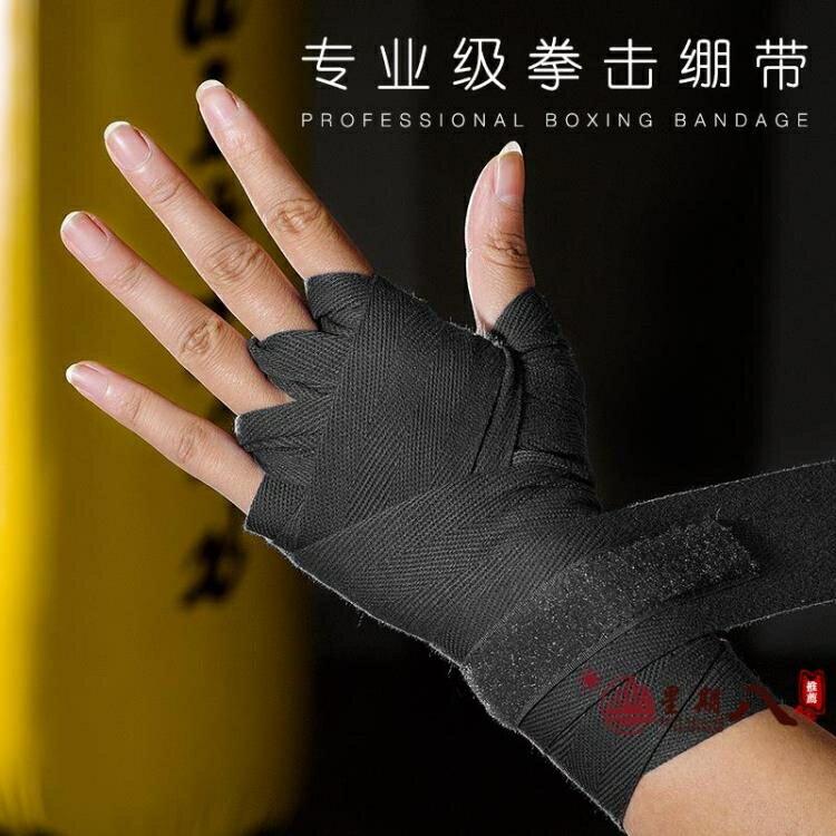 拳擊手套 拳擊繃帶女米米散打帶沙袋護手套搏擊綁手運動綁帶手套纏手帶男 概念3C