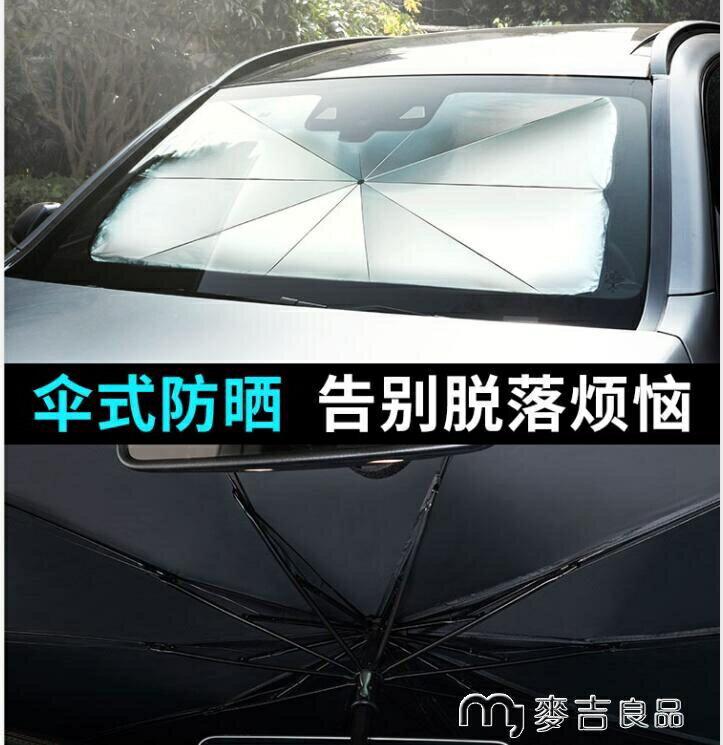 汽車防曬汽車防曬隔熱遮陽擋傘神器前擋風玻璃車用遮光板車內太陽前檔布墊