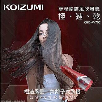 KOIZUMI小泉成器 MONSTER 雙渦輪旋風吹風機 KHD-W702★全新原廠公司貨含稅附發票