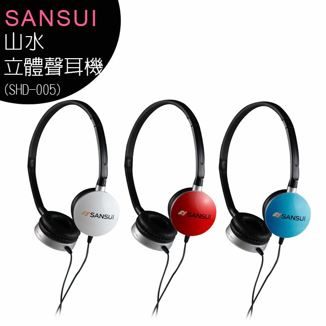 SANSUI(山水)SHD005 輕量化立體聲全罩式耳機~特價商品