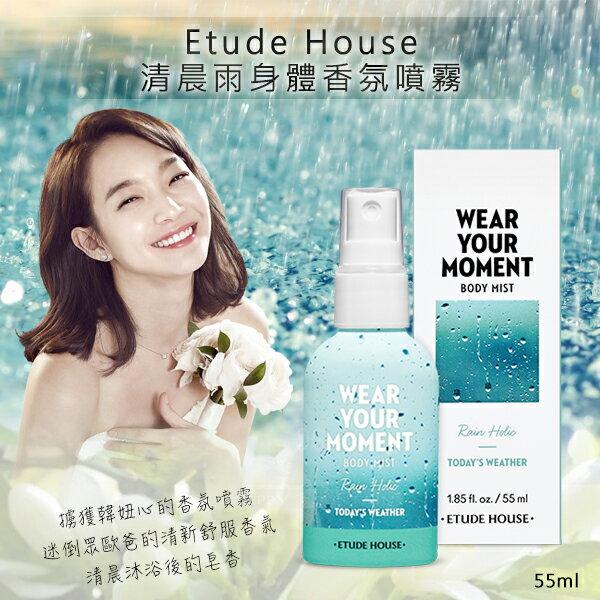 韓國Etude House清晨雨身體香氛噴霧 55ml - 限時優惠好康折扣