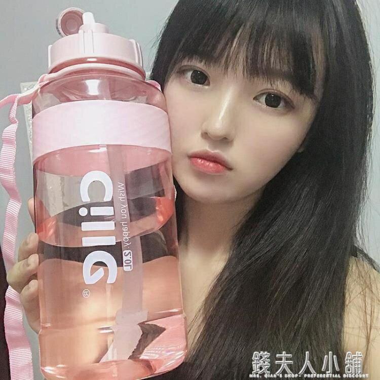 希樂超大容量水杯帶吸管塑料杯女可愛便攜戶外健身運動水壺2000mlyh