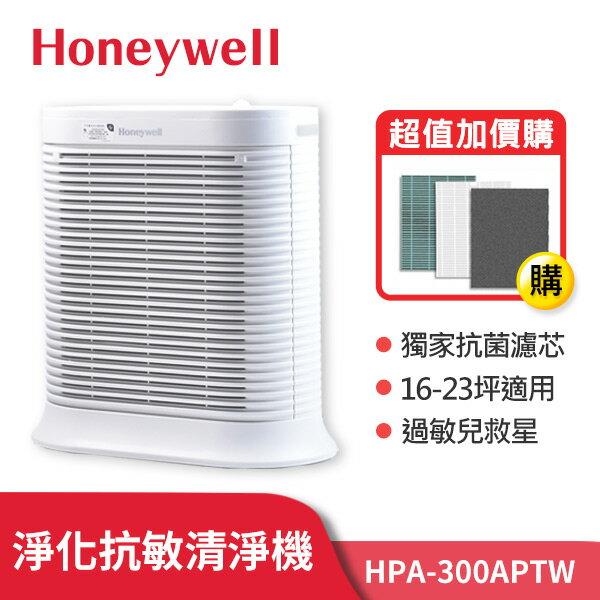 APP領券9折!【全網最強方案】美國Honeywell 抗敏系列空氣清淨機 HPA-300APTW 0
