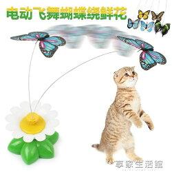 寵物玩具電動貓玩具旋轉逗貓棒飛舞蝴蝶小鳥寵物貓咪玩具逗貓互動·享家生活館