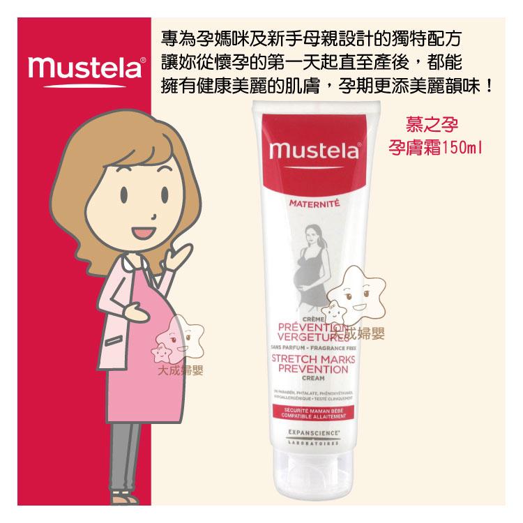 【大成婦嬰】Mustela 慕之恬廊 慕之孕系列 孕膚霜系列150m 公司貨 有封膜 0