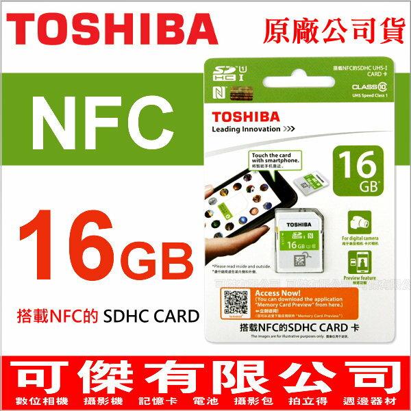 出清 可傑數位 TOSHIBA 東芝 NFC SDHC 16G C10 記憶卡 16GB CLASS10公司貨