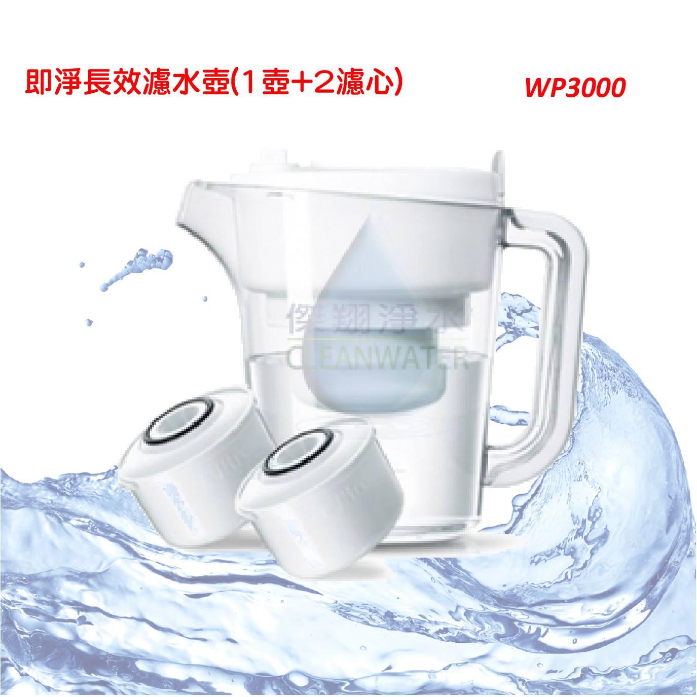 3M 即淨長效濾水壺(1壺+2濾心) WP3000