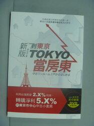 【書寶二手書T9/投資_GQT】新版到東京當房東_附DVD_林志傑