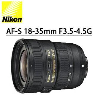 [滿3千,10%點數回饋]★分期0利率 ★Nikon AF-S 18-35mm F3.5-4.5G  NIKON 單眼相機專用變焦鏡頭  國祥/榮泰 公司貨