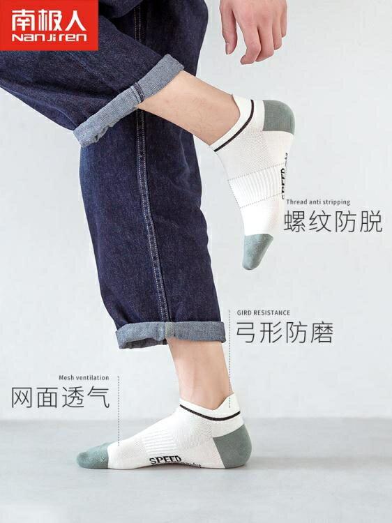 南極人襪子男短襪春夏季透氣防臭吸汗男士中筒船襪運動襪ins潮流