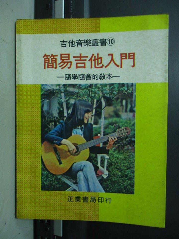 【書寶二手書T4/音樂_LCH】簡易吉他入門_張山水_民65