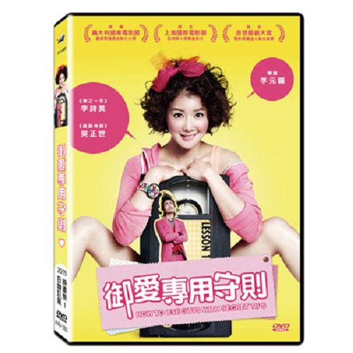 御愛專用守則DVD李詩英吳正世