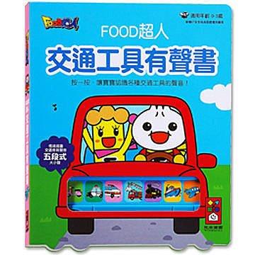 *babygo*風車圖書-0-6歲Food超人交通工具有聲書