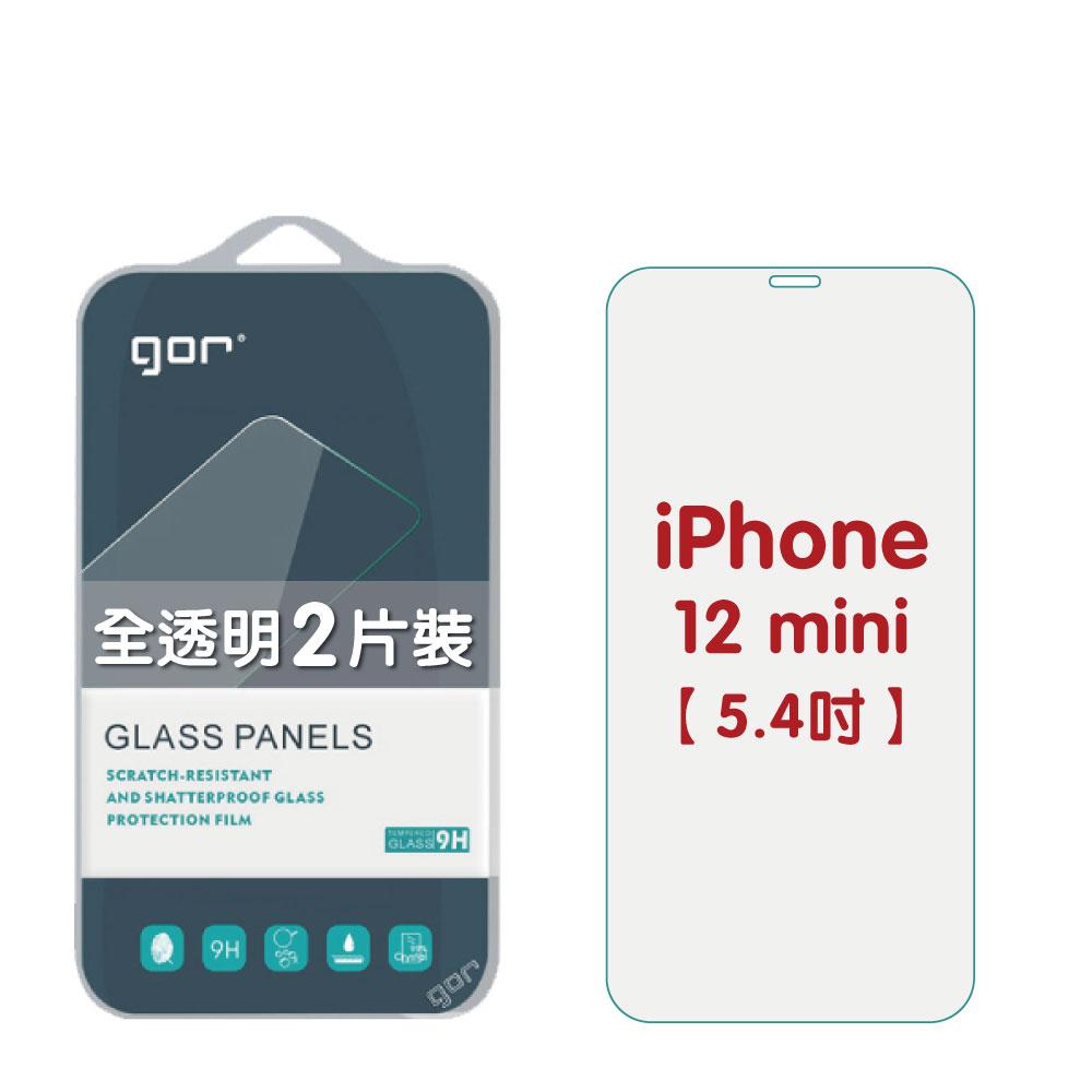 現貨 GOR 9H iPhone 12 mini 鋼化 玻璃 保護貼 全透明 兩片裝 【全館滿299免運費】