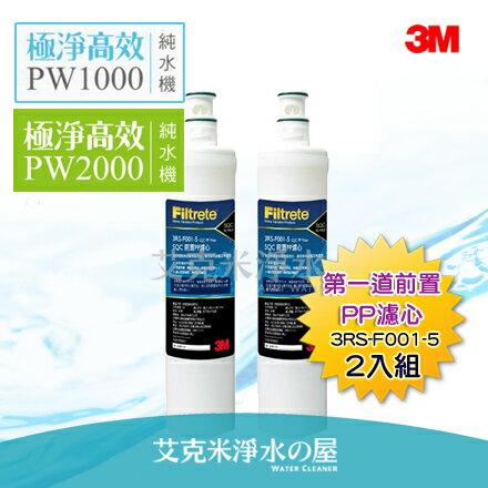 【2016新包裝】3M PW2000 / PW1000極淨高效純水機/ 逆滲透RO淨水器-- 專用第一道前置SQC PP濾心3RS-F001-5《2入》