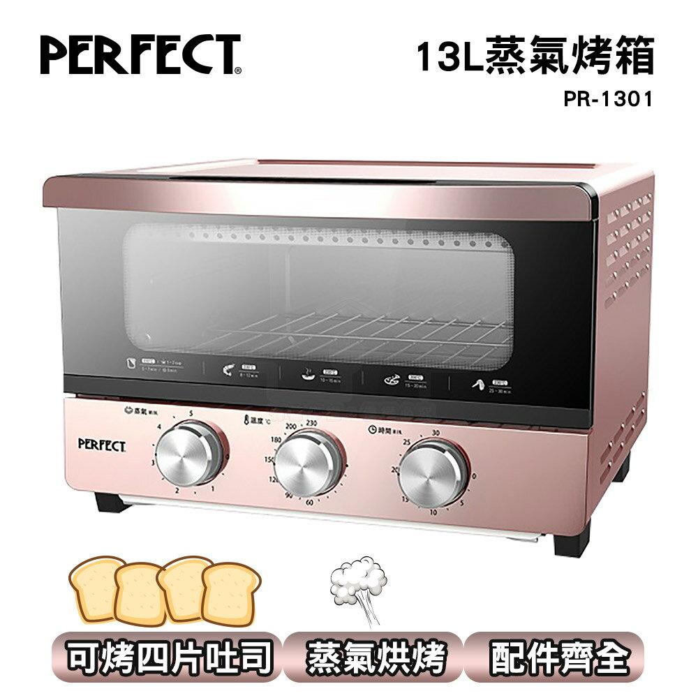 PERFECT 13L蒸氣烤箱 PR-1301(玫瑰金)