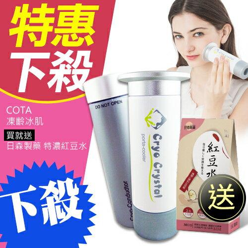 COTA 凍齡冰肌 ICY WHITE(3℃緊緻醒膚棒) 送日森製藥 特濃紅豆水