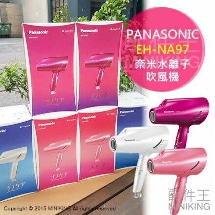 【配件王】現貨 Panasonic 吹風機 國際牌 EH-NA97 吹風機 負離子 另CNA97 NA98 CNA98