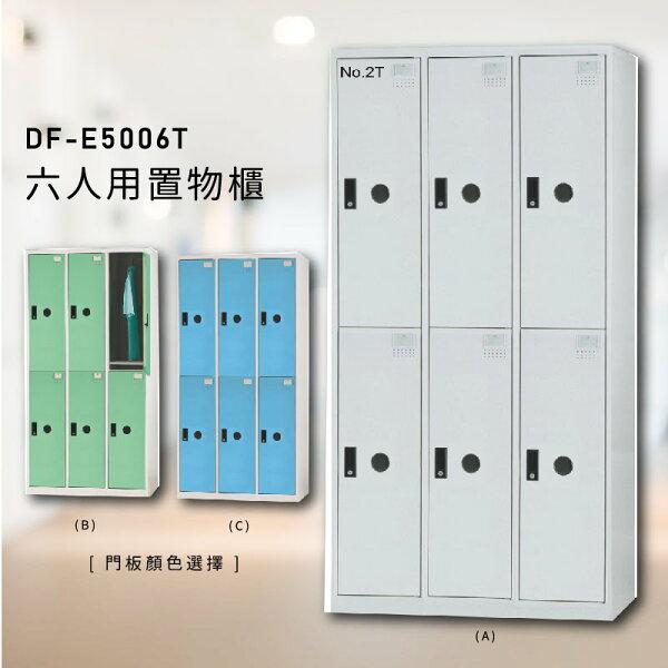 『多功能置物櫃』【大富】DF-E5006T多用途置物櫃衣櫃員工櫃置物櫃收納置物櫃游泳池更衣室防盜行李